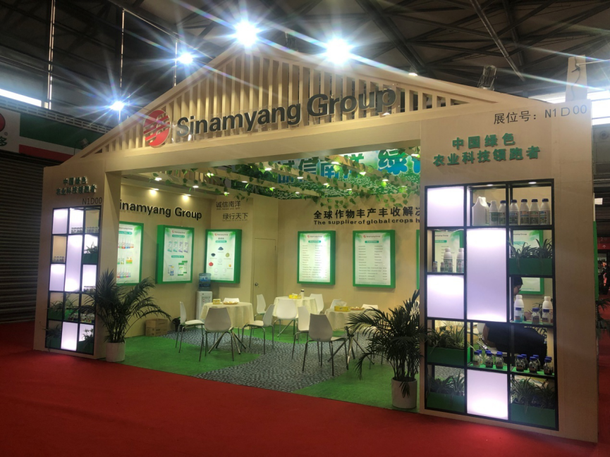 The 20th China International Agrochemical